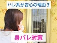 なめこ治療院(横浜ハレ系)で働くメリット6