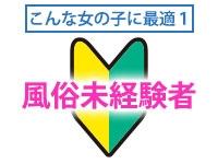 なめこ治療院(横浜ハレ系)で働くメリット7