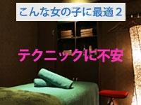 なめこ治療院(横浜ハレ系)で働くメリット8