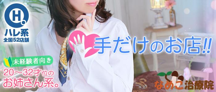なめこ治療院(横浜ハレ系)の求人画像