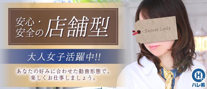 人妻・熟女・なめこ治療院(横浜ハレ系)