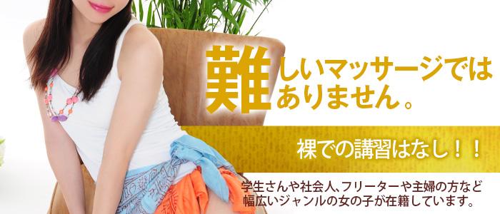 未経験・なめこ治療院(横浜ハレ系)
