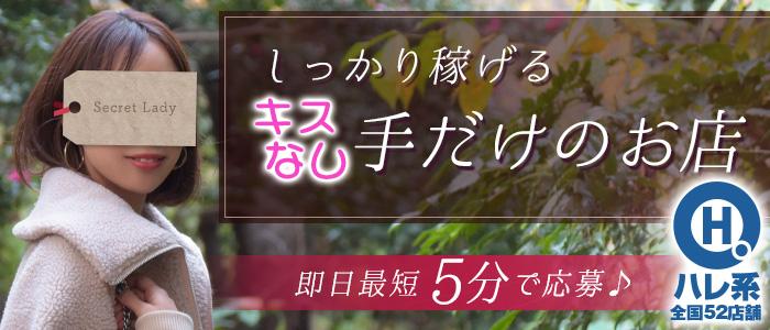 体験入店・なめこ治療院(横浜ハレ系)