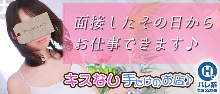 なめこ治療院(横浜ハレ系)の体験入店求人画像