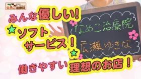 なめこ治療院(横浜ハレ系)に在籍する女の子のお仕事紹介動画