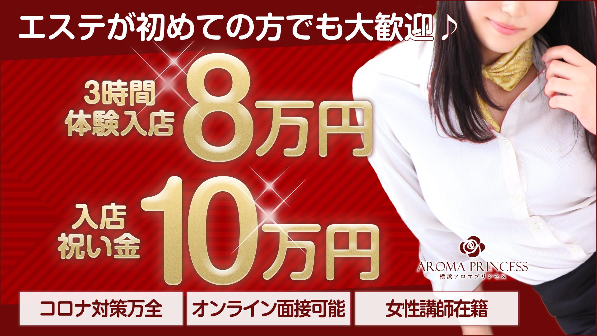 横浜アロマプリンセスの求人画像