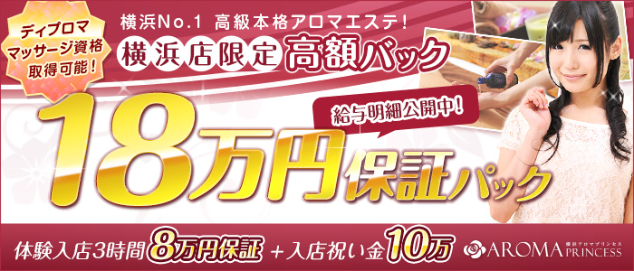 体験入店・横浜アロマプリンセス