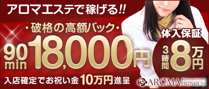 横浜アロマプリンセスの体験入店求人画像