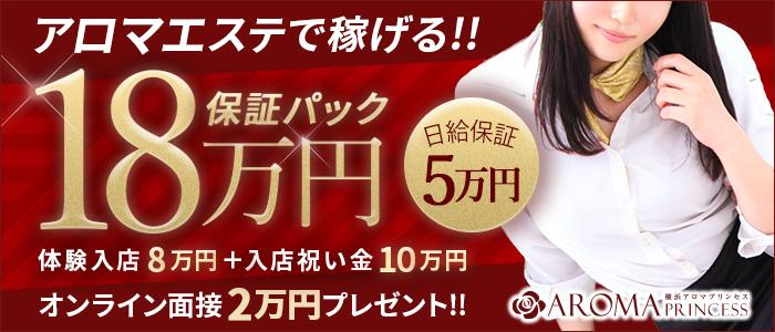 横浜アロマプリンセス(ユメオトグループ)の体験入店求人画像