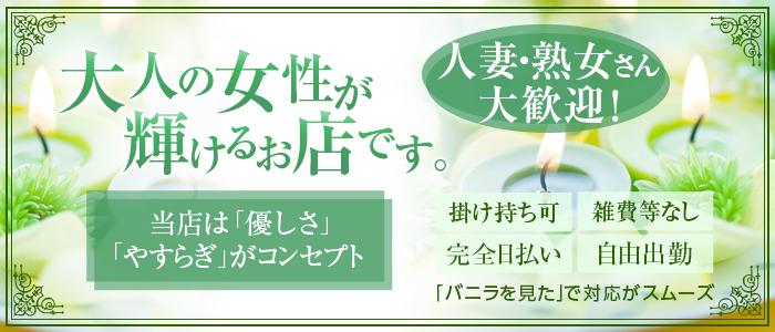 人妻アロマ 横浜店の人妻・熟女求人画像