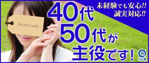 ウフフな40。ムフフな50。(横浜ハレ系)