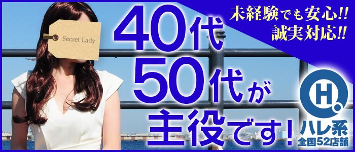 ウフフな40。ムフフな50。。(横浜ハレ系)の求人画像