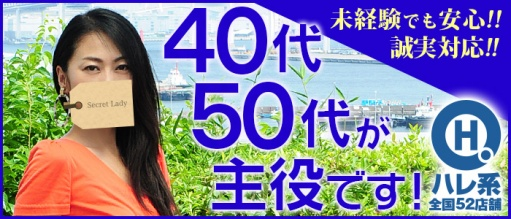 ウフフな40。ムフフな50。。(横浜ハレ系)