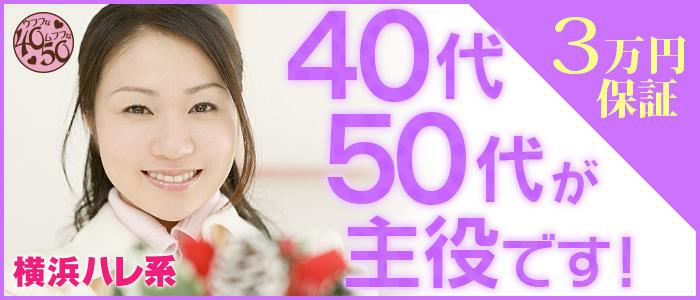 人妻・熟女・ウフフな40。ムフフな50。(横浜ハレ系)