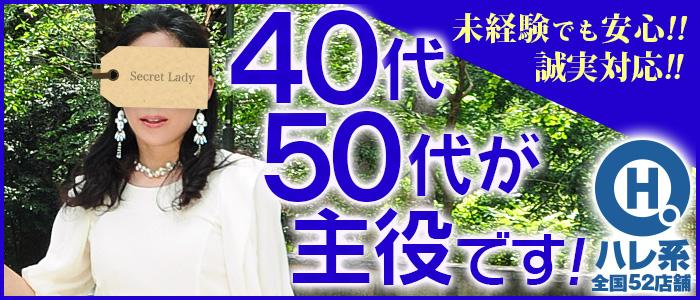 ウフフな40。ムフフな50。。(横浜ハレ系)の人妻・熟女求人画像