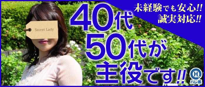 未経験・ウフフな40。ムフフな50。(横浜ハレ系)