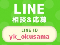 LINEで相談・応募可能♪のアイキャッチ画像