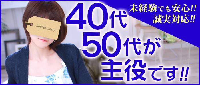 体験入店・ウフフな40。ムフフな50。(横浜ハレ系)