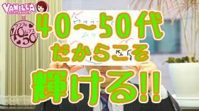ウフフな40。ムフフな50。(横浜ハレ系)の求人動画
