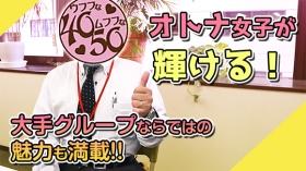 ウフフな40。ムフフな50。。(横浜ハレ系)のスタッフによるお仕事紹介動画
