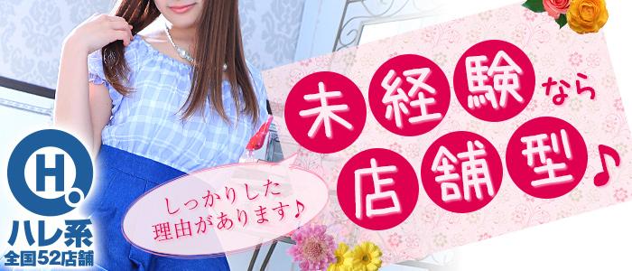未経験・チェリーBonBon(横浜ハレ系)