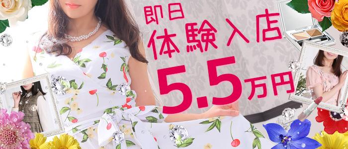 体験入店・チェリーBonBon(横浜ハレ系)