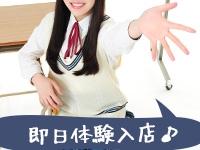 学園系ヘルス ハマヘル同好会(横浜ハレ系)