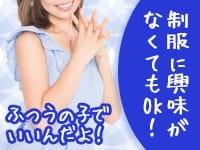 ハマヘル同好会(横浜ハレ系)で働くメリット9