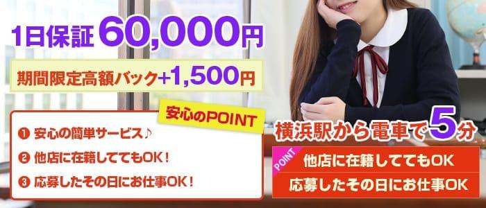 体験入店・ハマヘル同好会(横浜ハレ系)
