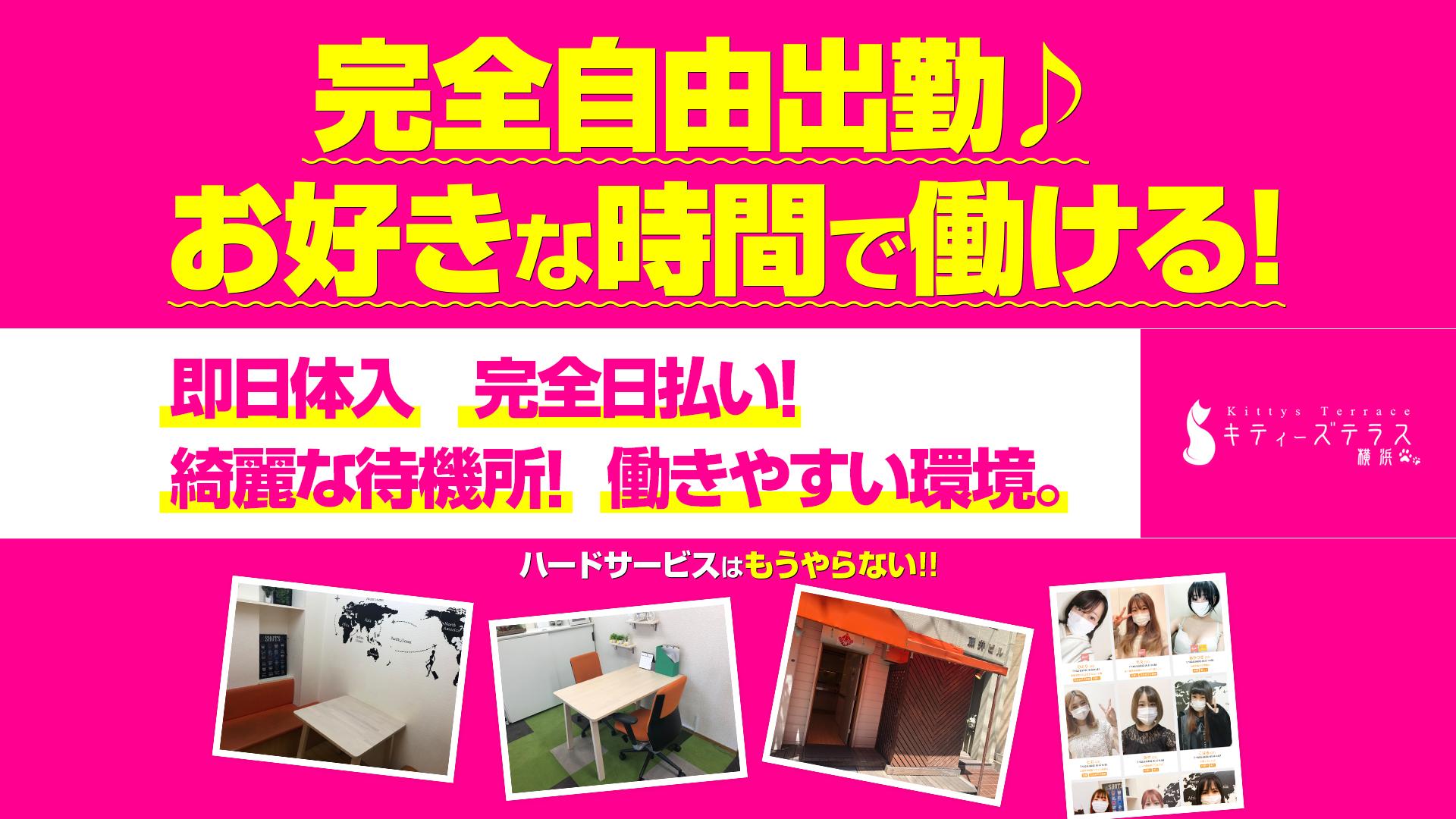 キティーズテラス横浜店(ステラグループ)の求人画像