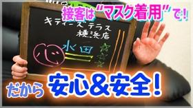キティーズテラス 横浜店の求人動画