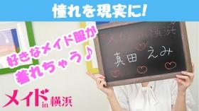 メイドin横浜(横浜ハレ系)に在籍する女の子のお仕事紹介動画