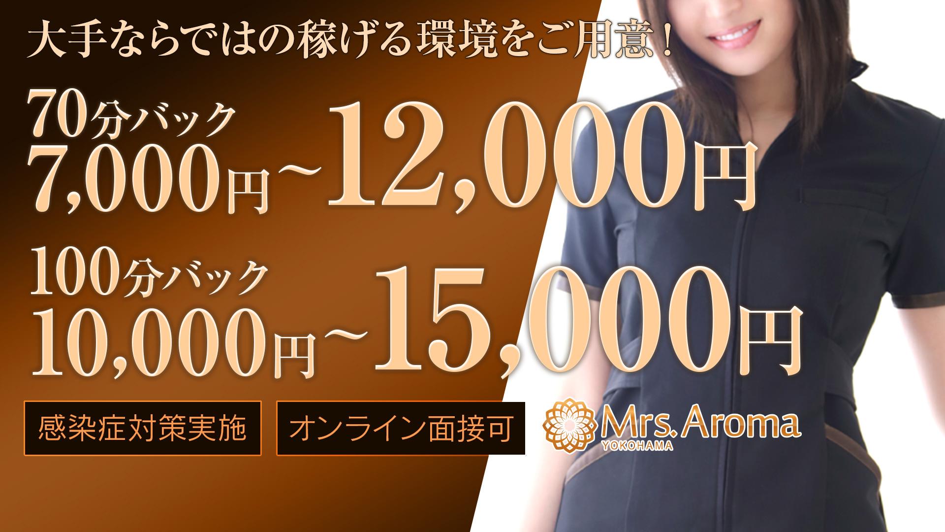 横浜ミセスアロマ(ユメオトグループ)の求人画像