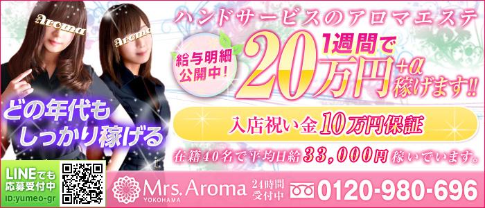 人妻・熟女・横浜ミセスアロマ