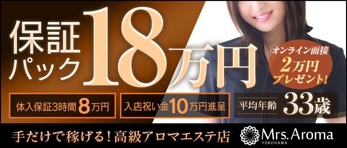 横浜ミセスアロマ(ユメオトグループ)の求人情報