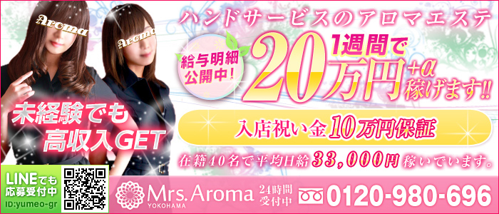 未経験・横浜ミセスアロマ