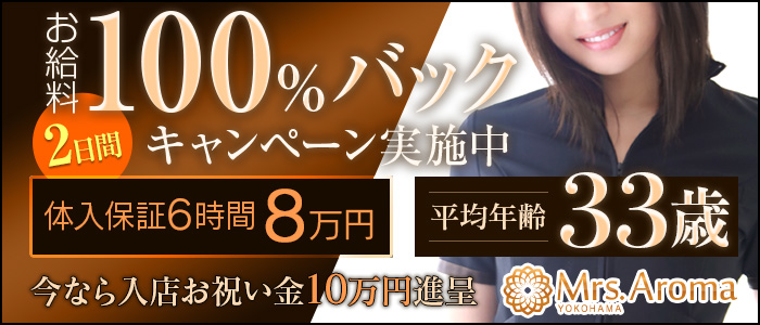 横浜ミセスアロマの未経験求人画像
