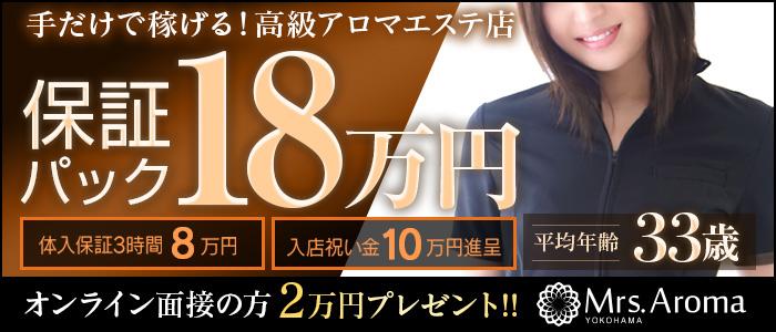 横浜ミセスアロマ(ユメオトグループ)の体験入店求人画像