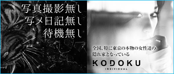 KODOKU(コドク)の出稼ぎ求人画像