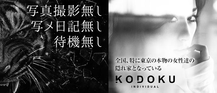 KODOKU(コドク)の求人画像