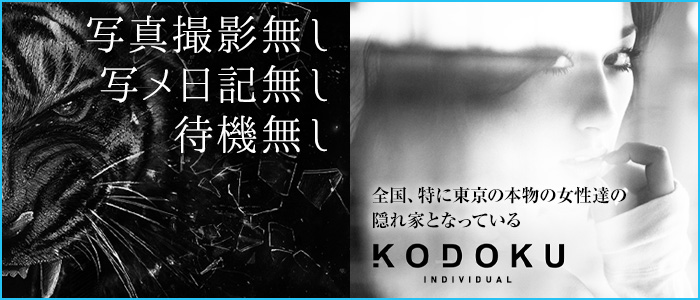KODOKU(コドク)の未経験求人画像