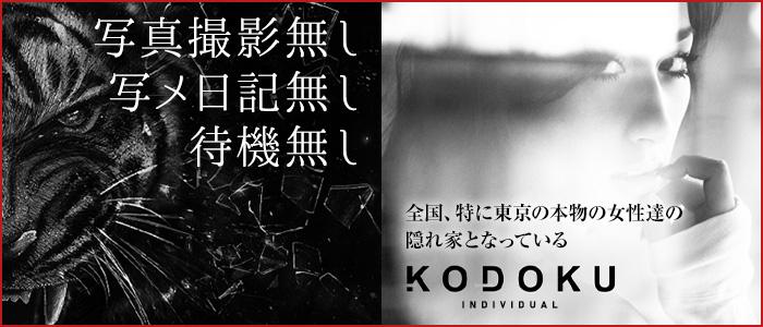 KODOKU(コドク)の体験入店求人画像