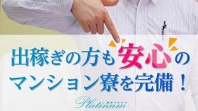 横浜プラチナの求人動画