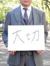 すべりん棒(横浜ハレ系)の面接官
