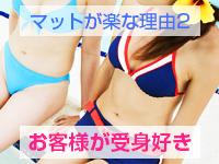 すべりん棒(横浜ハレ系)で働くメリット2
