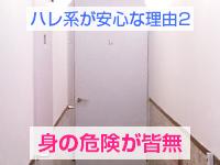 すべりん棒(横浜ハレ系)で働くメリット5