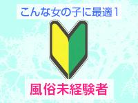 すべりん棒(横浜ハレ系)で働くメリット7