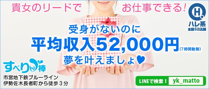 すべりん棒(横浜ハレ系)の求人画像