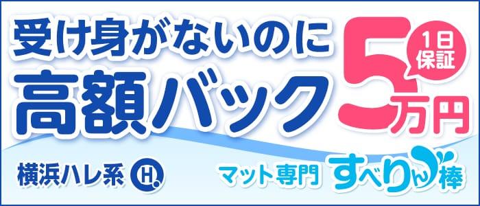 すべりん棒(横浜ハレ系)