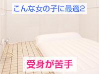すべりん棒(横浜ハレ系)で働くメリット8